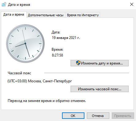 Окно настройки даты и времени в системе Windows 10