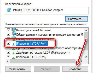 Переход к свойствам IP версии 4