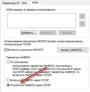 Отключение NetBIOS через TCP IP