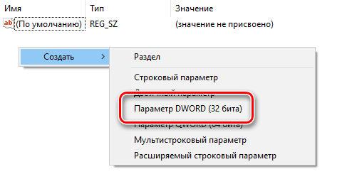 Создание нового параметра в реестре