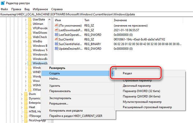 Команда создания нового раздела в реестре Windows 10
