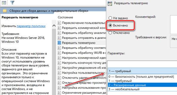 Управление уровнем телеметрии в системе Windows 10