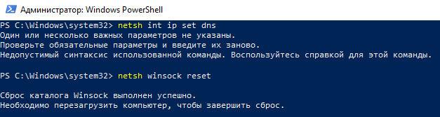 Сброс сетевых протоколов