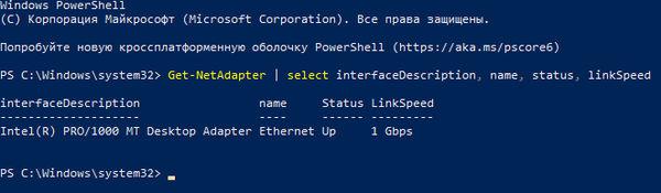 Получение информации о скорости сети через PowerShell
