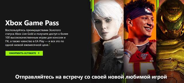 Презентация подписки Xbox Game Pass