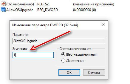 Активация параметра в реестре Windows 10
