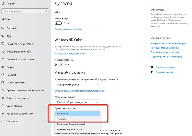 Изменение ориентации экрана в системе Windows 10