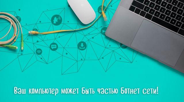 Иллюстрация на тему включения компьютера в бот-сеть