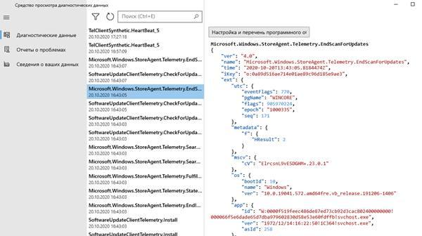 Пример диагностических данных отправляемых из Windows 10