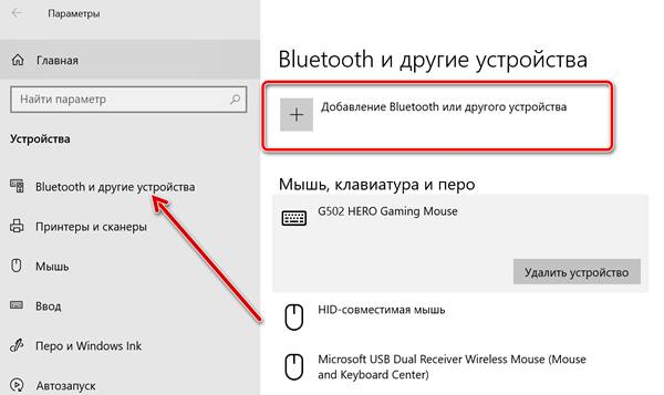 Начало добавления Bluetooth-устройства в Windows 10