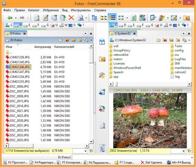 Free Commander имеет больше функций, чем проводник Windows, в том числе двухоконный вид