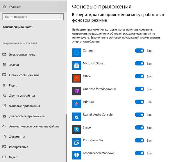 Управление загрузкой фоновых приложений в Windows 10