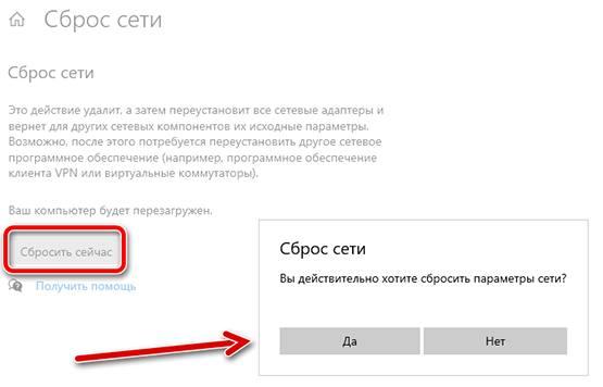 Окно запуска сброса сети в системе Windows 10