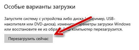 Кнопка для особой загрузки системы Windows 10