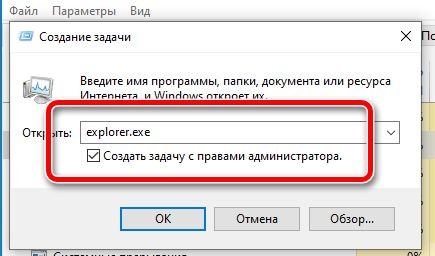 Запуск процесса проводника файлов Windows 10