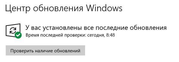 Кнопка проверки обновлений для Windows 10