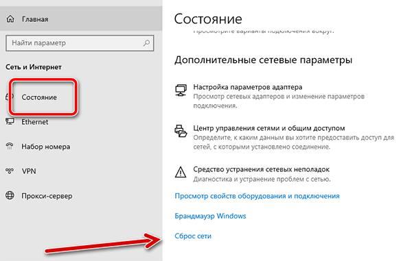 Параметр для сброса сетевых настроек в Windows 10