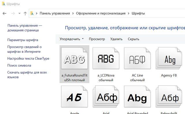 Удаление шрифта через панель управления Windows 10