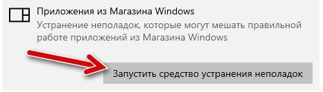Запуск средства устранения неполадок с приложениями из магазина Windows 10