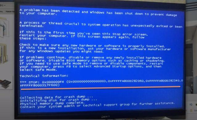 Отображение ошибки Stop 0x000000f4 на экране BSOD