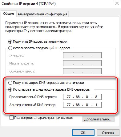 Настройка DNS адресов для решения проблем с ошибкой
