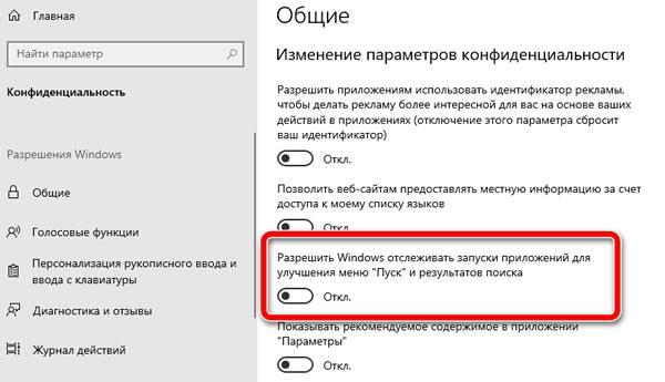 Отключение отслеживания запуска приложений в Windows 10