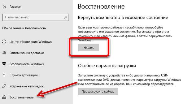 Кнопка начала сброса настроек Windows 10