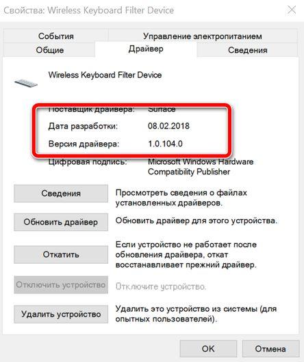 Проверка версии используемого драйвера устройства