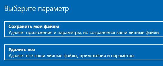 Выбор параметров восстановления настроек Windows 10