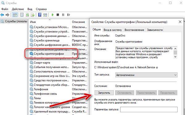 Запуск криптографических служб в системе Windows 10