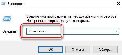 Запуск утилиты для управления службами Windows 10