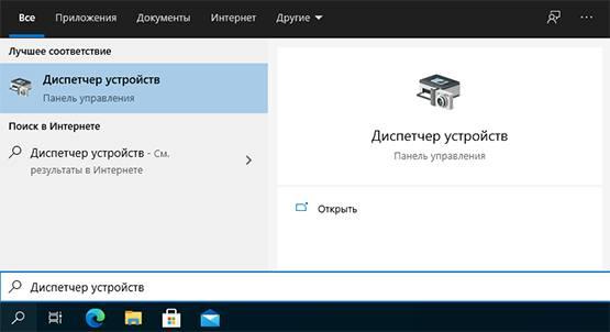 Запуск диспетчера устройств с помощью системного поиска Windows 10