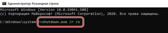 Расширенный перезапуск Windows 10 из командной строки