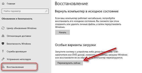 Запуск расширенной загрузки Windows 10 из параметров