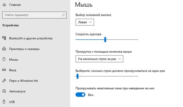 Окно настроек компьютерной мыши в системе Windows 10