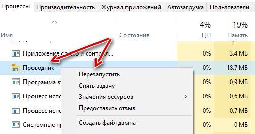 Перезапуск проводника файлов через диспетчер задач Windows 10