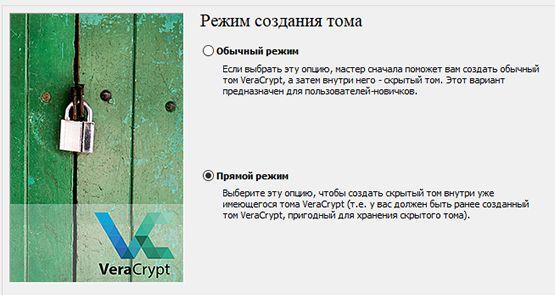 Выбор режим создания зашифрованного тома