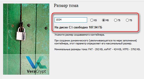 Выбираем размер для зашифрованного контейнера VeraCrypt