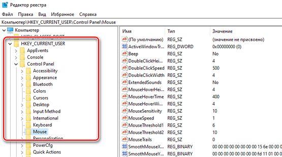 Параметры компьютерной мыши в редакторе реестра Windows 10