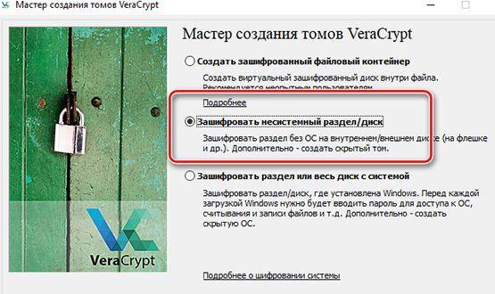 Зашифровать несистемный раздел или диск с помощью VeraCrypt