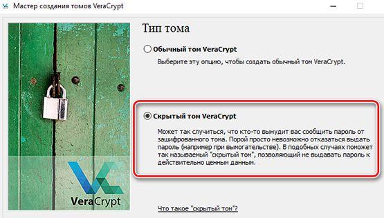 Создаём скрытый том VeraCrypt