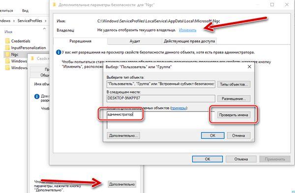 Задаём нового владельца папки в системе Windows 10