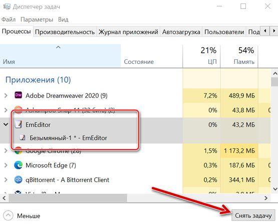 Завершаем работу с файлом с помощью диспетчера задач Windows