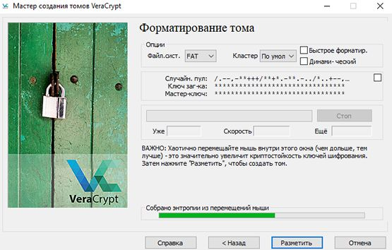 Создаём набор случайных данных для VeraCrypt