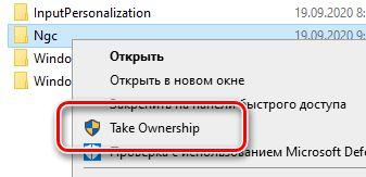 Быстрое получение прав на файл в системе Windows 10