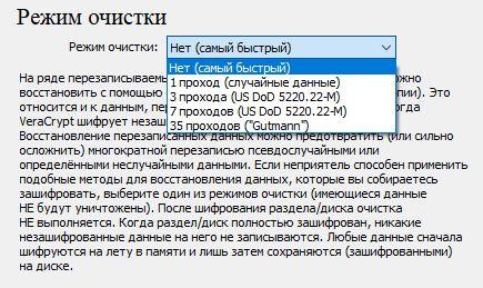 Выбор режима очистки шифруемого раздела с помощью VeraCrypt