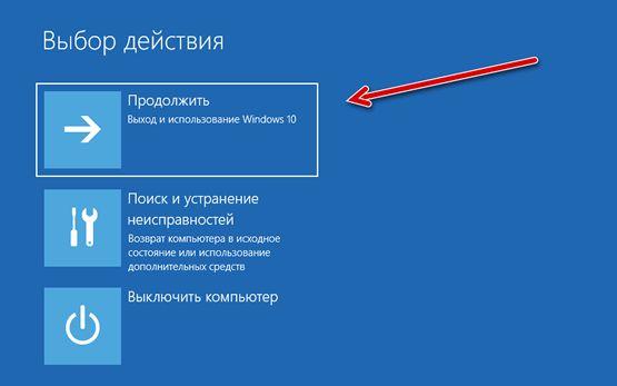 Выход из расширенных параметров для нормальной загрузки системы Windows 10