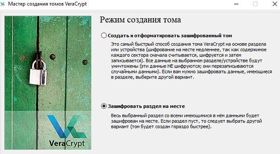 Выбор варианта шифрования раздела с помощью VeraCrypt