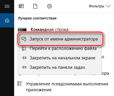 Запуск командной строки Windows от имени администратора