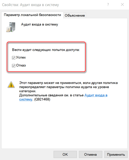 Активация записи входов в систему Windows